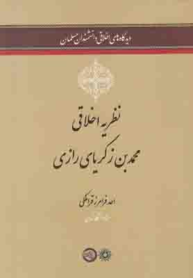 تصویر نظریه اخلاقی محمد بن زکریای رازی