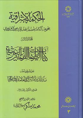تصویر الحکمة الاشراقیة 3 (متن عربی)