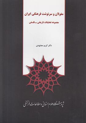 مغولان و سرنوشت فرهنگي ايران/ش/علوم انساني