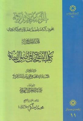 تصویر الحکمة الاشراقیة 11 (متن عربی)