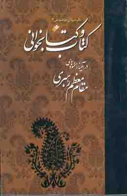تصویر کتاب و کتابخوانی