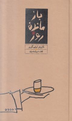 تصویر بازمانده روز