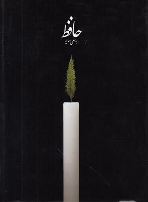 تصویر حافظ  به سعی سایه (جیبی) (قابدار)