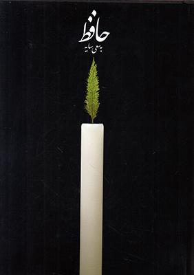 تصویر حافظ به سعی سایه (وزیری) (قابدار)