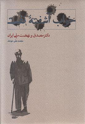 خواب آشفته نفت دکتر مصدق و نهضت ملی ایران (2 جلدی)