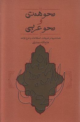 تصویر نحو هندی و عربی