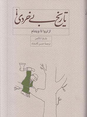 تصویر تاریخ بی خردی
