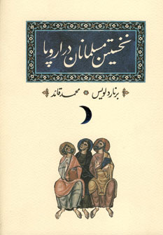 تصویر نخستین مسلمانان در اروپا