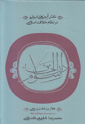 تصویر رسوم دارالخلافه(نقش آیین های ایرانی در نظام خلافت اسلامی)