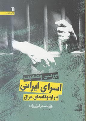 تصویر بررسی وضعیت اسرای ایرانی در اردوگاه های عراق