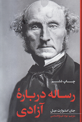 رساله درباره آزادي/ش/علمي و فرهنگي