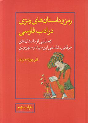 تصویر رمز و داستان رمزی در ادب فارسی