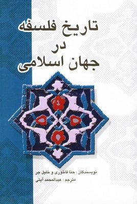 تصویر تاریخ فلسفه در جهان اسلامی