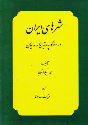 تصویر شهرهای ایران در روزگار پارتیان و ساسانیان