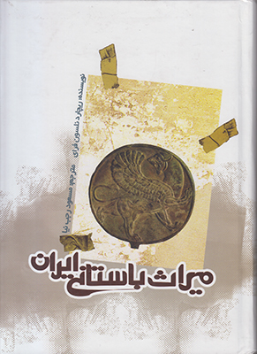 میراث باستانی ایران