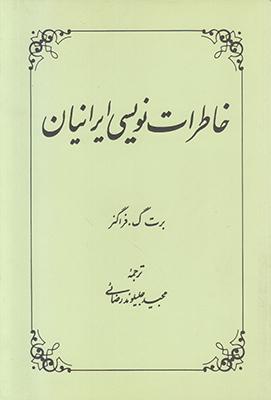 تصویر خاطرات نویسی ایرانیان