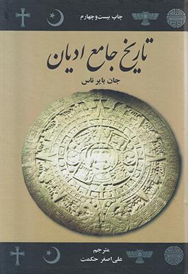 تصویر تاریخ جامع ادیان