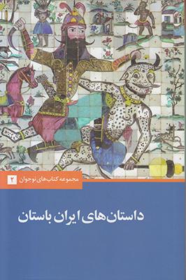 تصویر داستان های ایران باستان