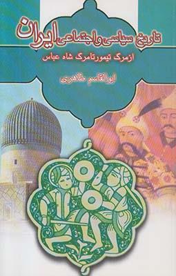 تصویر تاریخ سیاسی و اجتماعی ایران