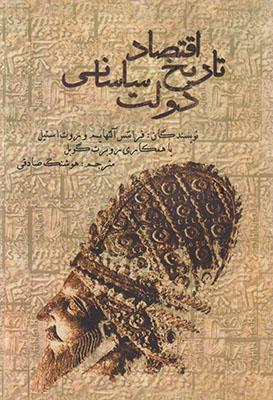 تصویر تاریخ اقتصاد دولت ساسانی