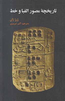 تصویر تاریخچه مصور الفبا