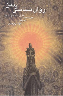 تصویر روانشناسی و دین