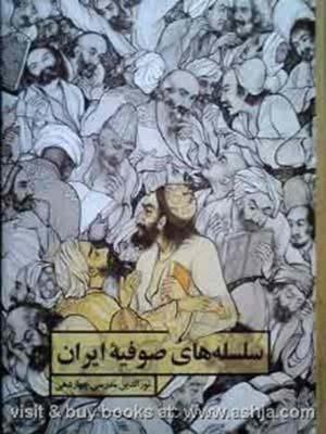 تصویر سلسله های صوفیه ایران