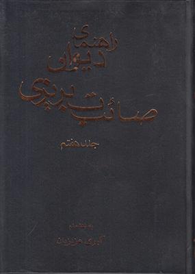 تصویر راهنمای دیوان صائب تبریزی