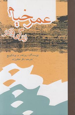 تصویر عمر خیام زندگی و آثار