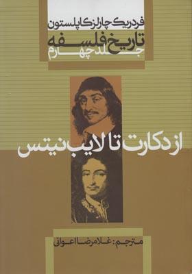تاریخ فلسفه کاپلستون (جلد 4)