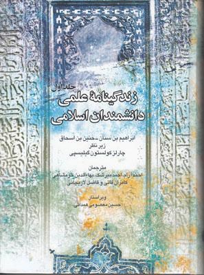 تصویر زندگینامه علمی دانشمندان اسلامی (جلد 1)