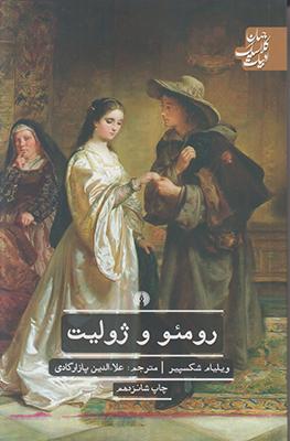 تصویر رومئو و ژولیت (ادبیات کلاسیک جهان)