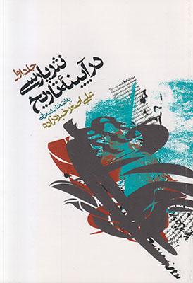 تصویر نثر پارسی در آیینه تاریخ 3جلدی