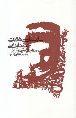 تصویر تبارشناسی هویت جدید ایرانی