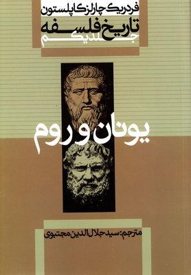 تصویر تاریخ فلسفه کاپلستون (جلد 1)