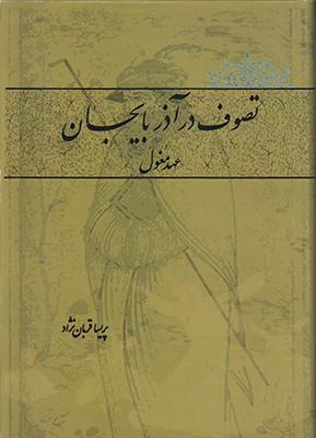 تصویر تصوف در آذربایجان عهد مغول