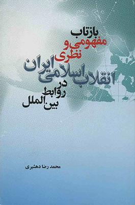 بازتاب مفهومی و نظری انقلاب اسلامی ایران در روابط بین الملل/گ/علمی و فرهنگی