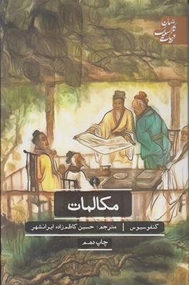 تصویر مکالمات (ادبیات کلاسیک جهان)