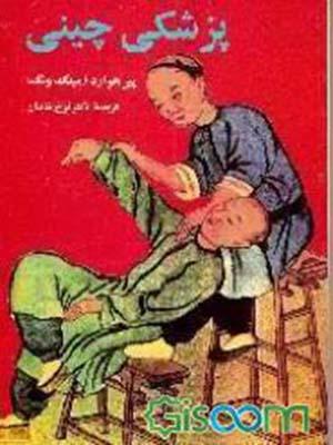تصویر پزشکی چینی