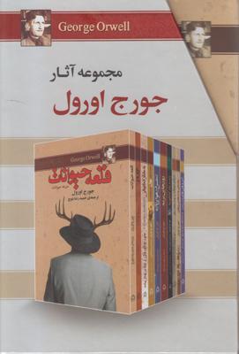 مجموعه آثار جورج اورول (10 جلدی )
