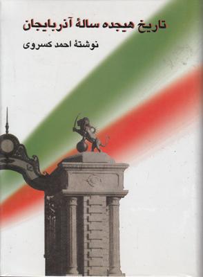 تصویر تاریخ هیجده ساله آذربایجان