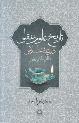 تصویر تاریخ علوم عقلی در تمدن اسلامی