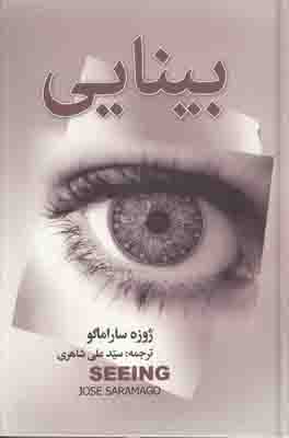 تصویر بینایی