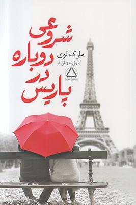 تصویر شروعی دوباره در پاریس