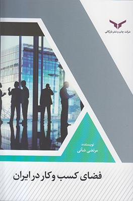 تصویر فضای کسب و کار در ایران