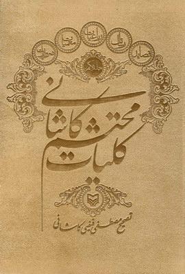 تصویر کلیات محتشم کاشانی جلد2