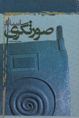 تصویر صورتگری در اسلام
