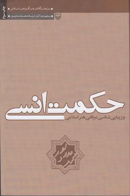 تصویر حکمت انسی و زیبایی شناسی عرفانی هنر اسلامی