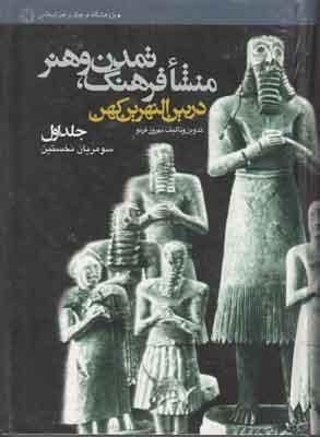 تصویر منشا فرهنگ تمدن و هنر در بین النهرین (جلد 1)
