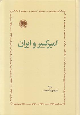 تصویر امیرکبیر و ایران